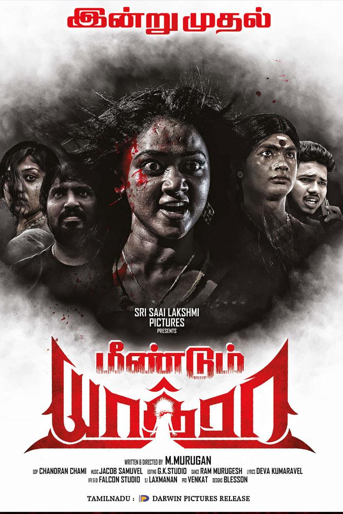 Meendum Yathra (Tamil)